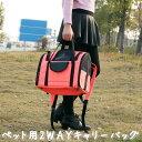 ペット用 犬用 2WAY キャリーバッグ リュックキャリー ボストンキャリー トートバッグキャリー リュックサック型キャ…