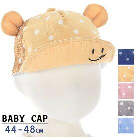 送料無料ベビーキャップ メッシュ帽子 つば付き 赤ちゃん 子供用 キッズ 男の子 女の子 水玉柄 耳つき カジュアル 日よけ UV紫外線対策 おしゃれ かわいい 44-48CM
