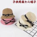 送料無料子供用麦わら帽子 麦藁帽子 ストローハット ぼうし 折り畳み キッズ リボン 顎ひも付き 夏 熱中症対策 UV対策…