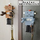 ロボットマグネットフック マグネット 壁掛け フック ロボ ブリキ 可愛い レトロ 小物 ぶら下げ 玄関 キッチン 冷蔵庫…