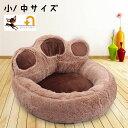 ペット用ベッド 犬用ベッド ペット用ソファー 犬用ソファー ピローベッド 小サイズ 中サイズ 背もたれ 肉球型 ベッド …