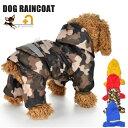 ペット用 犬用 レインコート カッパ アマガッパ ツナギ フード付き カバーオール ロンパース 半袖 雨 散歩 スナップボ…