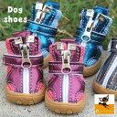 送料無料犬用 ペット用 犬の靴 犬靴 ドッグシューズ メッシュシューズ 運動靴 保護シューズ 小型犬 光沢感 ジップアッ…