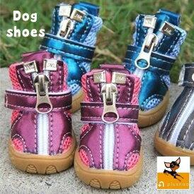 送料無料犬用 ペット用 犬の靴 犬靴 ドッグシューズ メッシュシューズ 運動靴 保護シューズ 小型犬 光沢感 ジップアップ ファスナー お散歩 お出掛け ドッグウェア ドッグウエア ペットグッズ いぬ用 イヌ用 DOG