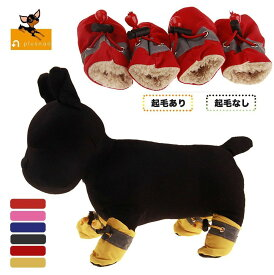 送料無料犬用 ペット用 犬の靴 犬靴 ドッグブーツ ドッグシューズ 保護シューズ 裏起毛 小型犬 中型犬 寒さ対策 防寒対策 あったかい お散歩 お出掛け ドッグウェア ドッグウエア ペットグッズ いぬ用 イヌ用 DOG