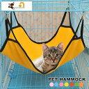 送料無料ペット用ハンモック 猫用ハンモック 室内用 ベット ネット 折りたたみ 持ち運び ネコ ねこ CAT 寝具 ペット用…