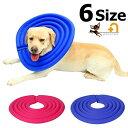 送料無料ペット用 犬用 エリザベスカラー ワイドドーナツ ソフト 柔らかい 軽量 傷舐め防止 傷舐め予防 視界確保 介護…