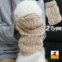 送料無料ペット用 犬用 ニットセーター タートルネック フード付き プルオーバーセーター ニットパーカー ニット リブ…