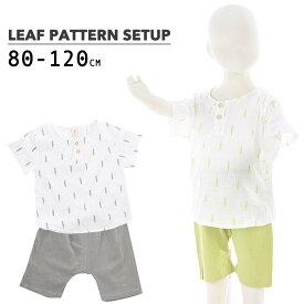 送料無料セットアップ キッズ 男の子 ボーイ セット シャツ ズボン 半袖 夏 涼しい レディース シンプル おしゃれ 可愛い 子供 ボトムス トップス Tシャツ