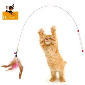 送料無料猫じゃらし ねこじゃらし ネコじゃらし 羽 鈴 フェザー 羽根 おもちゃ オモチャ 猫用品 猫グッズ ネコ用 ねこ用 にゃんこ ニャンコ キャットグッズ