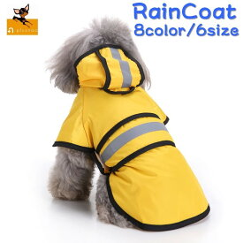 送料無料ドッグウェア レインコート カッパ 犬の服 犬服 雨服 雨具 パーカー フード付き 小型犬用 中型犬用 雨の日 防水 雨具 お散歩 お出掛け 梅雨対策 犬用品 ペット用品 いぬ DOG S M L XL 2XL