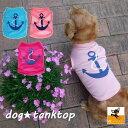 送料無料犬服 ドッグウェア ペットウェア Tシャツ 薄手 ノースリーブ プリントTシャツ 碇 マリン 犬用 ペット用 犬 い…