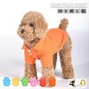 送料無料犬服 ドッグウェア ポロシャツ 半袖 シンプル 犬用洋服 洋服 犬用 犬 いぬ イヌ ドッグ ペット用 ペット 小型…