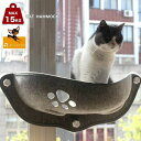 送料無料ハンモック 猫窓 ベッド 吸盤タイプ ネコ窓 取付簡単 キャットウォーク 耐荷重15kg 肉球 ネコ用 猫 キャット …