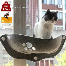 送料無料ハンモック 猫窓 ベッド 吸盤タイプ ネコ窓 取付簡単 キャットウォーク 耐荷重15kg 肉球 ネコ用 猫 キャット ねこ 室内用 キャットタワー 休憩 ペット リラックス ベッド お昼寝 窓ガラス おしゃれ バルコニー ウィンドウ あしあと