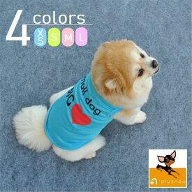 送料無料ドッグウェア 犬服 犬用ウェア ペットウェア ベスト タンクトップ ノースリーブ 袖なし カットソー Tシャツ 小型犬用 ロゴ ハート 可愛い おしゃれ シンプル お散歩 お出掛け