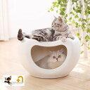 送料無料ペット用 犬猫兼用 ドーム型ベッド ドーム型ハウス 2WAY 上に乗れる 上に座れる 洗える 頑丈 超小型犬 小型犬…