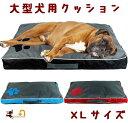 ペット用 大型犬用 クッション スクエアベッド マット 持ち手つき XLサイズ シンプル ツートンカラー バイカラー 座布…