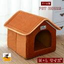 送料無料カドラー ペットハウス ペットベッド ペット用品 ペットグッズ 三角屋根 可愛い かわいい 室内用 屋内用 犬 …