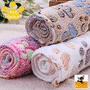 ペット用ブランケット ペット用毛布 フリース Sサイズ 寝床 寝具 布団 ふわふわ 柔らかい 足跡柄 足あと 肉球マーク …