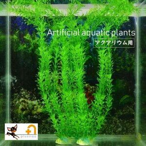 送料無料人工草 水槽 装飾 飾り 金魚 観賞用 おしゃれ 人工水草 アクアリウム グリーン プラスチック