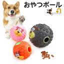 送料無料 ペット用 犬猫兼用 おやつボール 音が鳴る 音が出る 知育玩具 知育トイ 知育おもちゃ 餌入れボール エサ入れ…