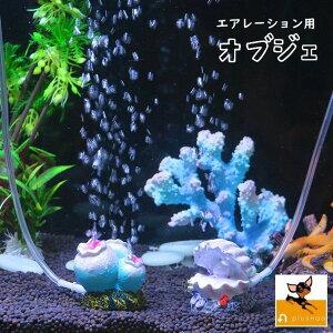 送料無料アクアリウム用品 水槽用 エアレーション用 エアーポンプ用 酸素ポンプ用 オブジェ 装飾 模型 珊瑚 ペット用品 ペットグッズ 熱帯魚 金魚 水生生物