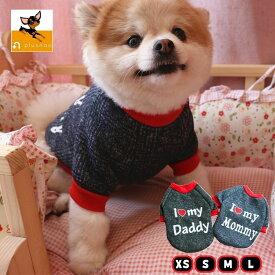 ペット用ウェア ドッグウェア ウエア トレーナー アイラブ ダディー マミー ハート 犬 イヌ ワンちゃん 洋服 お洋服 可愛い かわいい ペット用 動物用 アニマル XS S M L