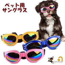 送料無料 ペット用 犬用 サングラス ゴーグル メガネ めがね 眼鏡 ゴム 中型犬 小型犬 クール カッコイイ かっこいい おしゃれ ファッション 小物 アクセサリー 犬用品 イヌ用 いぬ用 赤 青 黒 白 黄色 ピンク