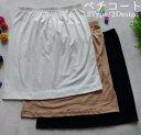 送料無料ペチコート インナースカート 裾レース 透け防止 ミニ丈 ショート丈 丈40cm レディース インナー 女性下着 ラ…