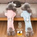 ドッグウエア フード付きカバーオール つなぎ 裏起毛 裏フリース とんがりフード ペットウェア 犬服 犬用 猫用 洋服 …