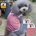 犬服 タンクトップ 犬用 小型犬 中型犬 マリンモチーフ ボーダー柄 切り替えデザイン ロゴ プリント 碇 英字 夏 お散…