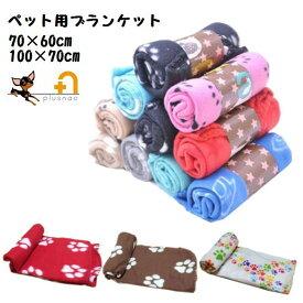 送料無料ペット用品 ブランケット 毛布 フリース 冬 犬用 猫用 寒さ対策 かわいい もこもこ 肉球 スター ボーン 70×60cm 100×70cm