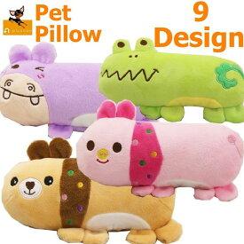送料無料ペット用クッション 犬用 猫用 まくら あご枕 抱き枕 ペット用品 犬 猫 かわいい おしゃれ ブーブークッション ブタ クマ
