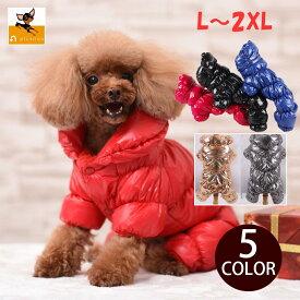 送料無料ドッグウェア ジャケット 犬服 ペット服 ペット用品 犬用 L XL 2XL つなぎ カバーオール コート ダウンコート風 冬服 防寒 あったか 無地 シンプル かわいい