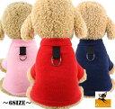 送料無料ペット用 犬の服 フリース 洋服 Dカンつき 無地 カジュアルデザイン ペットウェア 超小型犬 小型犬 中型犬 大…