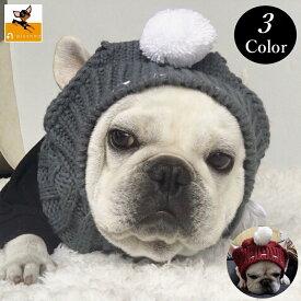 送料無料帽子 ペット ファッション 小物 ニット ボンボン フレンチブルドッグ 中型犬 耳出し 冬 防寒 あったか おしゃれ かわいい おでかけ ギフト プレゼント