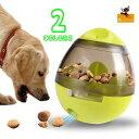 送料無料ペット用 おやつ おやつボール 犬用 知育 玩具 しつけ 犬のおもちゃ 学ぶ 遊ぶ エサ 運動不足 犬 じゃらし