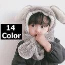 送料無料キッズ帽子 ベビー帽子 マフラー イヤーマフ 子供 キッズ ファッション小物 かわいい もこもこ あたたか 暖か…