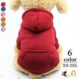 送料無料ペットウェア ドッグウェア パーカー フード付き ポケット 袖あり 犬猫兼用 洋服 犬用 イヌ用 超小型犬 小型犬 犬の服 猫の服 ネコの服 防寒 暖かい ぬくぬく 冬 シンプル XS S M L XL 2XL