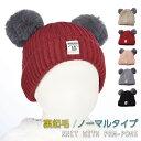 送料無料ポンポン付きニット帽 ニットキャップ 帽子 ボンボン付き 裏起毛 子供用 キッズ 防寒 寒さ対策 暖かい あった…