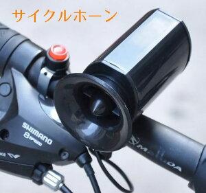 送料無料自転車用ベル 自転車 電子ベル 電子ホーン サイクルホーン サイレン 拡声器 大音量 電池式 簡単取り付け