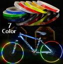 送料無料反射ステッカー 8m 自転車 アクセサリー 安全装置 カスタマイズ カスタム 反射シール テープ 夜間光る かっこ…