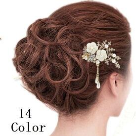 送料無料かんざし 簪 ヘアアクセサリー 髪飾り ヘアアレンジ 和装 ドレス 結婚式 パーティー かわいい おしゃれ