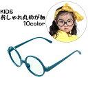 送料無料伊達メガネ 伊達眼鏡 丸めがね ロイドメガネ ラウンド キッズ 子供用 丸渕 丸い おしゃれ かわいい シンプル …