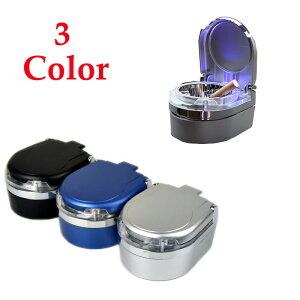 送料無料灰皿 車用灰皿 ふた付 LEDライト付き 携帯灰皿 卓上 野外 アウトドア おしゃれ カー用品 コンパクト