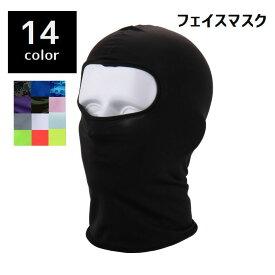 送料無料フェイスマスク バイクマスク サバゲーマスク メンズ レディース 防寒 防塵 マスク スノーボード スキー バイク スノボ 目出し帽 バラクラバ ネックウォーマー 仮装 薄手 カラバリ豊富