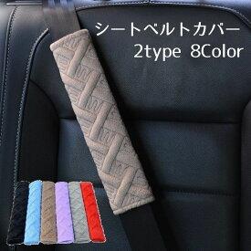 送料無料シートベルトカバー パッド クッション 刺繍 カラフル ショルダーサポーター カー用品 カスタム モコモコ