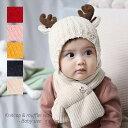 送料無料ニット帽 帽子 マフラー ベビー 赤ちゃん 男の子 女の子 2点セット 毛糸 冬 耳付き 耳あて トナカイ アニマル…