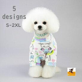 送料無料ドッグウェア 犬用 ペットウエア ロンパース 長袖 パジャマ 犬服 ペット服 犬用 ペット用品 お散歩服 ペット グッズ かわいい おしゃれ お出かけ
